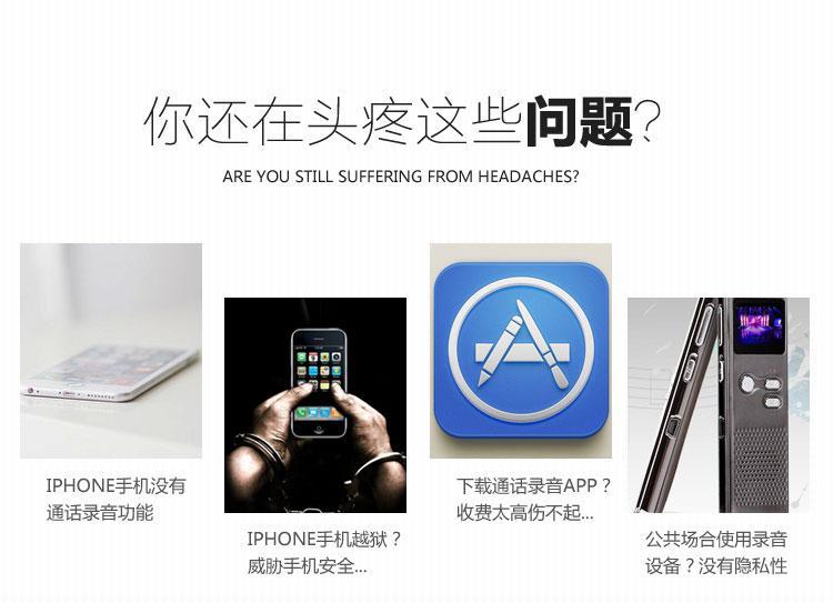 苹果怎样在接电话的时候录音?苹果6怎么通话录音?