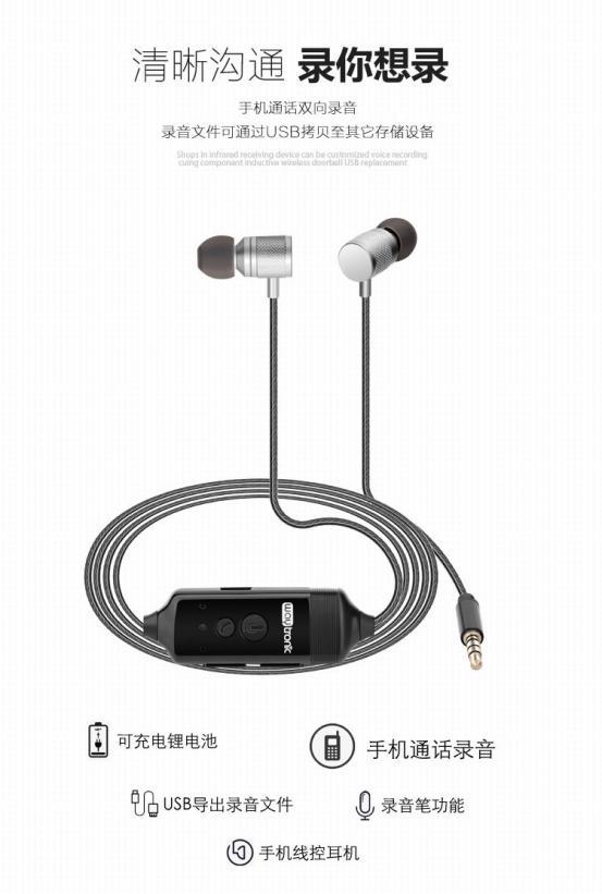 从人民的名义细看耳机外形微型录音设备