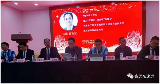 热烈庆祝鑫远东速运第一届第二次理事会议圆满成功!