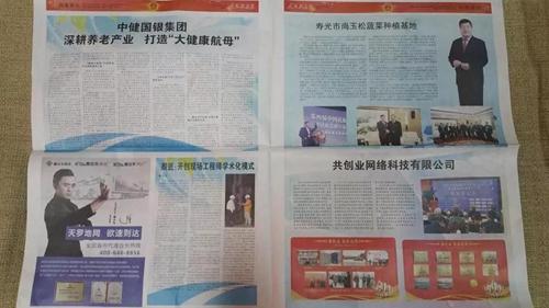 厉害了,两会期间,鑫远东登上《人民代表报》!