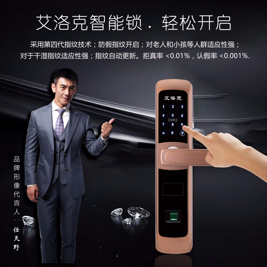 智能指纹锁厂家揭秘指纹锁核心技术