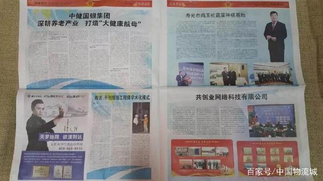 厉害了,两会期间,鑫远东登上《人民代表报》