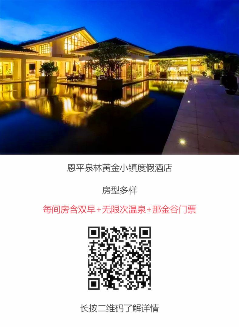 恩平最好的温泉酒店——江门恩平爱必侬黄金小镇泉林酒店