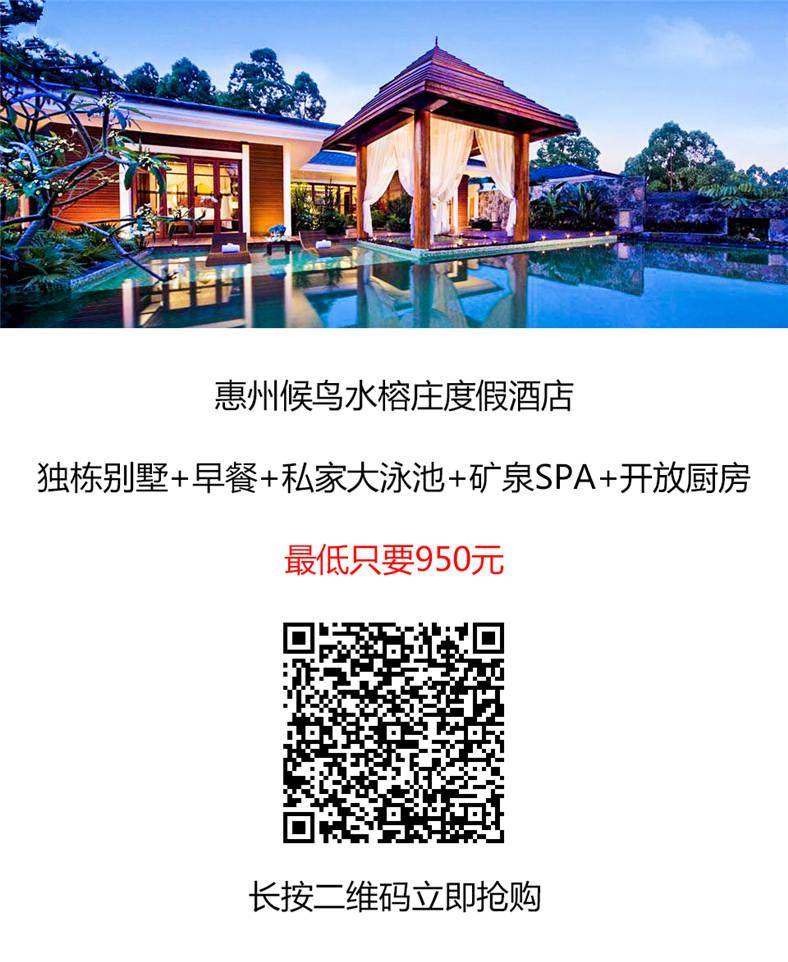 惠州候鸟水榕庄度假酒店,享受轻奢慢度假~