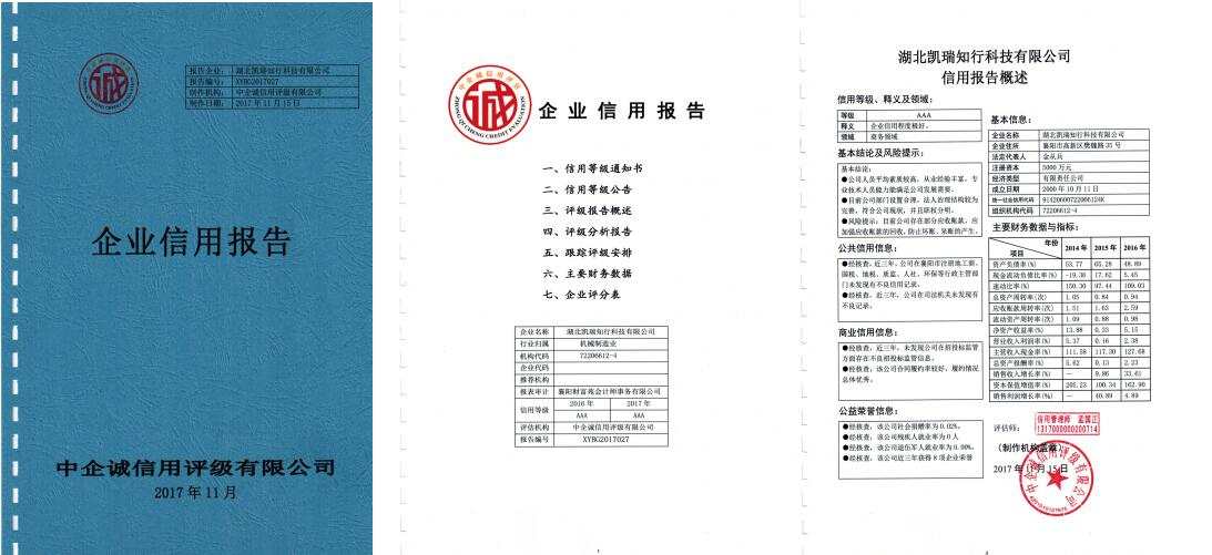 襄阳中小企业信用评级