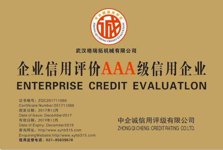 武汉企业信用评级要准备哪些材料?