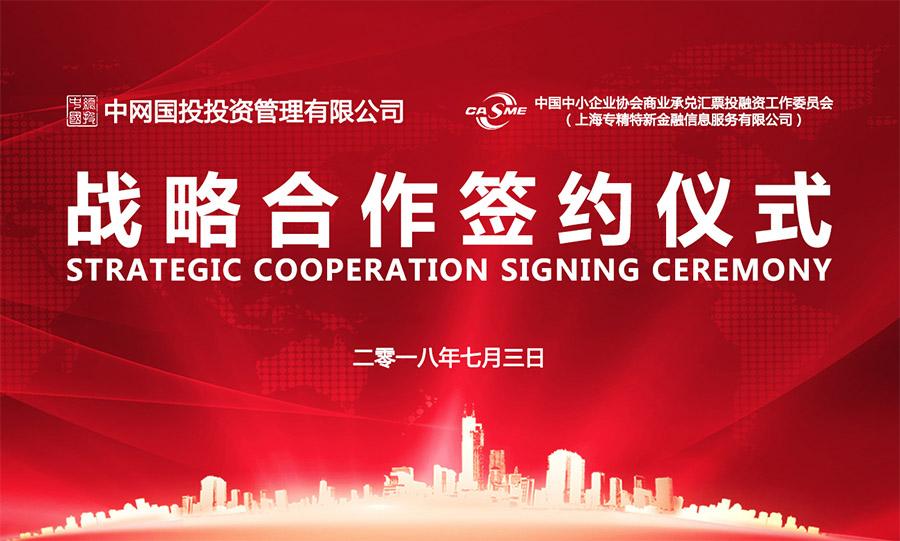 中网国投与中小企业协会票工委战略合作签约仪式圆满举行
