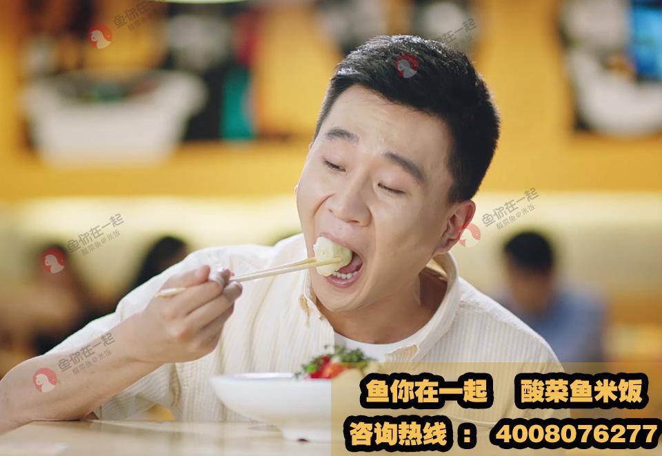 """酸菜鱼快餐加盟""""鱼你在一起""""广告强势登陆央视【官】"""