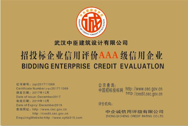 中小企业招投标AAA信用评级的重要性