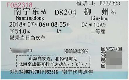 广西高铁车票印旅游宣传语:山海高铁连相约银滩见