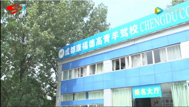 四川电视台走进成都康福德高青羊驾校