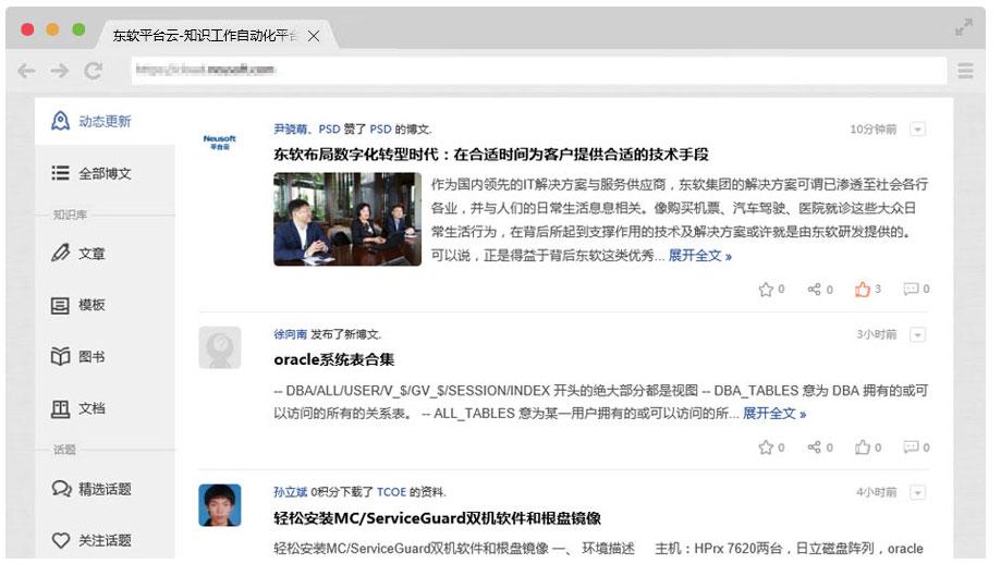 OhwYaa——更符合中国知识管理的应用模式