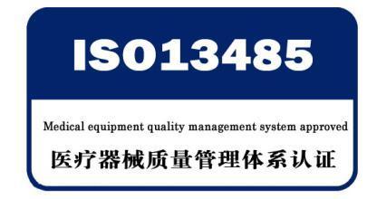 ISO13485医疗器械质量管理体系认证有什么意义?