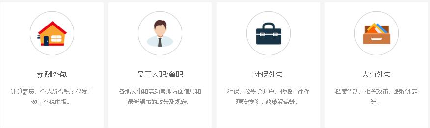 提供实施HR管理软件服务的施特伟