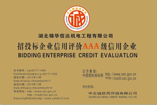 江苏企业招投标信用评级和信用报告,招投标适用可加分