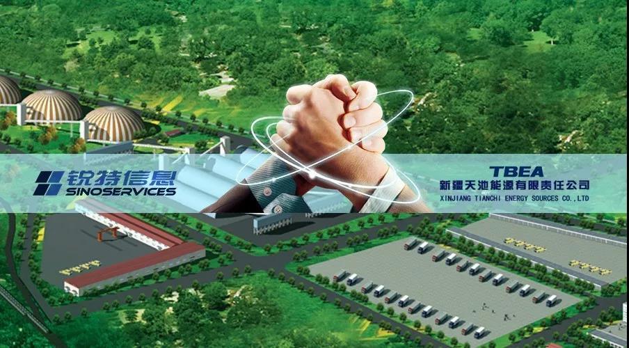 建设大宗电商与物流一体化平台,打造天池能源供应链生态圈
