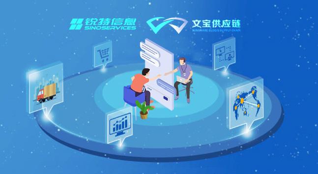 锐特信息供应链协同一体化,助力文轩宝湾腾飞