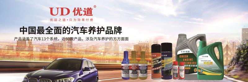 优道汽车养护品牌怎么样?