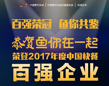 鱼你在一起酸菜鱼米饭——获得2017年度中国快餐百强企业殊荣