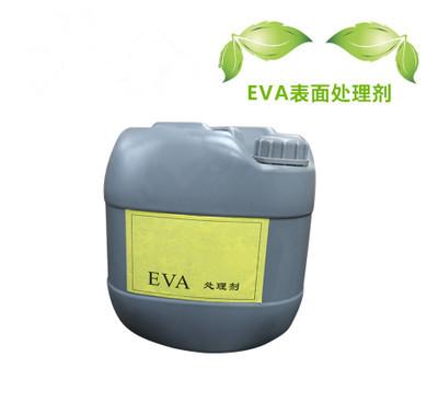 EVA鞋材处理剂
