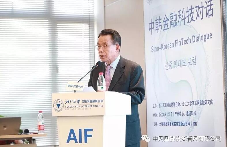 中网国投受邀参加中韩金融科技对话