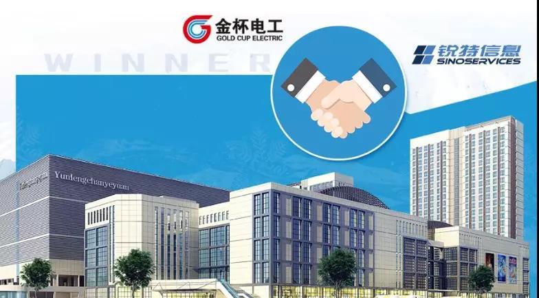 锐特信息携手金杯电工,倾力打造中国冷链领导平台
