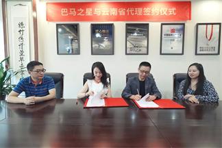 巴马之星云南省省级代理正式签约