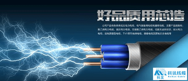 北京电缆厂家科讯全项国标 争当电缆行业排头兵
