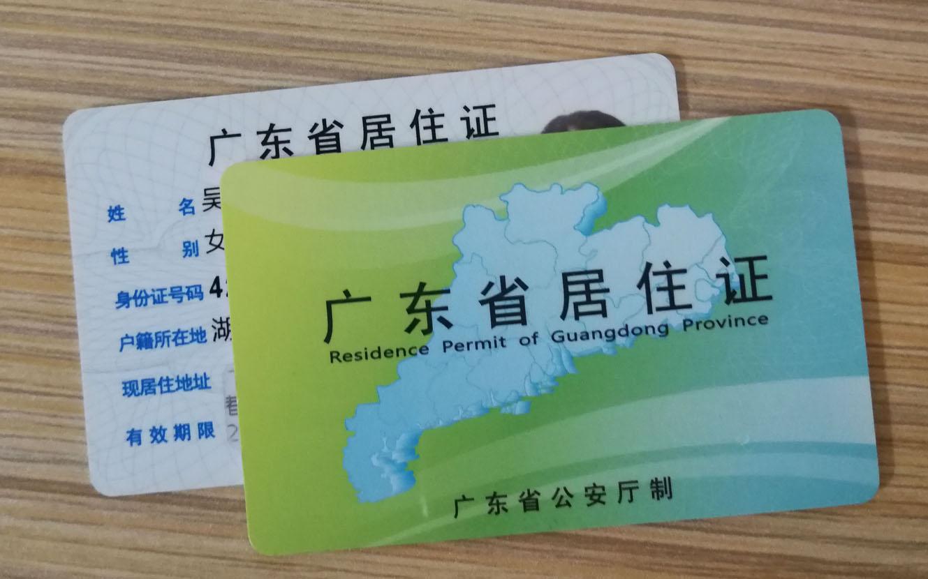谈一谈本人办理广州市居住证的经历