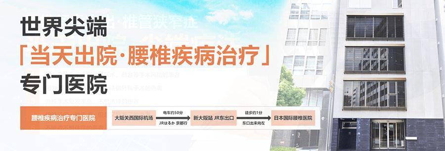 日本国际腰椎医院, 微创治疗法造福腰椎患者
