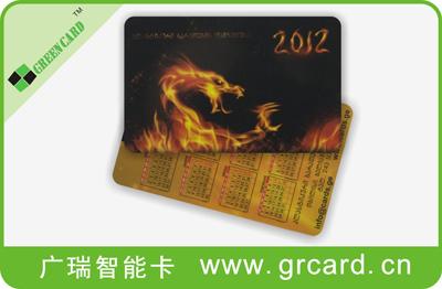 深圳广瑞智能卡-PVC彩卡