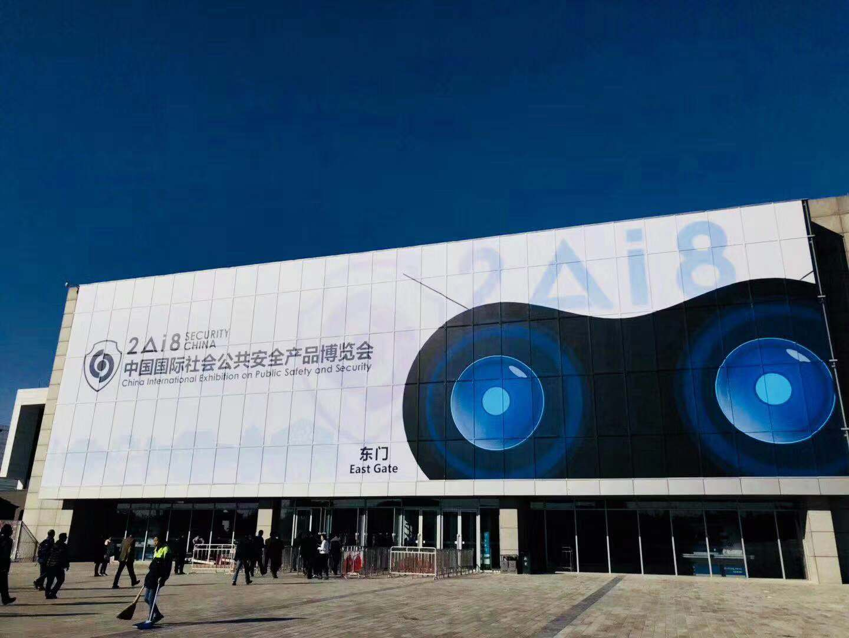 2018年【第十四届中国国际社会公共安全产品博览会】隆重开幕