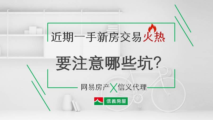上海一手房买卖注意事项