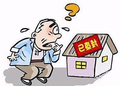 上海二手房买卖过程中突遇查封怎么办