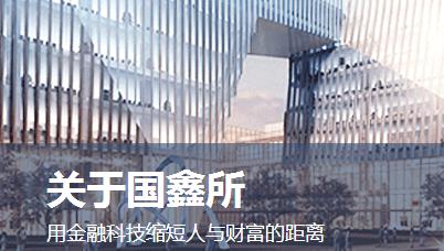 国鑫所在供应链金融业务中的探索
