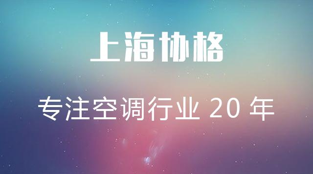 上海中央空调安装有哪些注意事项?