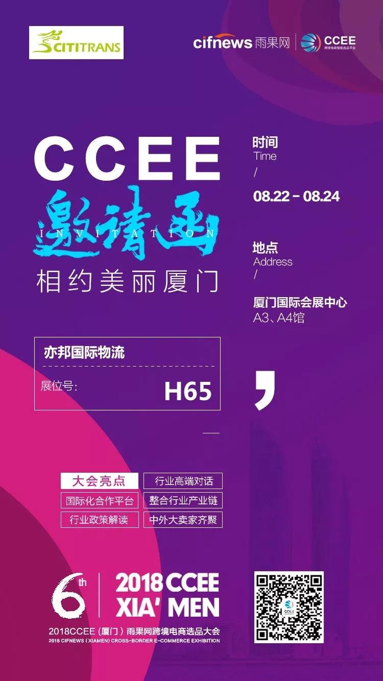 亦邦物流邀您参与2018雨果网CCEE(厦门)跨境电商选品大会