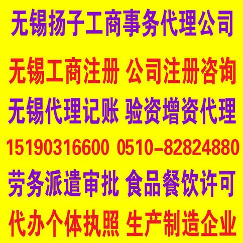 无锡扬子注册公司、个体户、建筑资质:0510-82824880