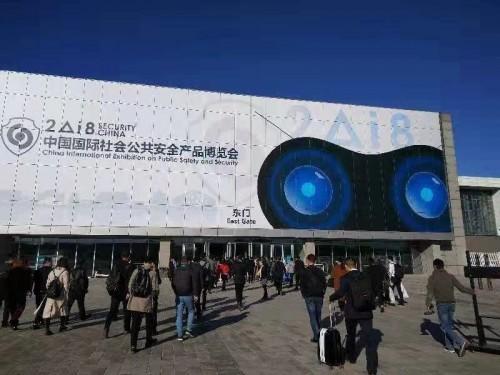 适辉智能与2018年北京安博会