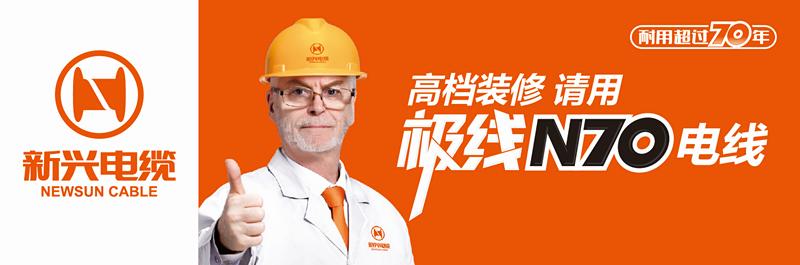 为什么越来越多的电工推荐新兴极线N70装修电线呢?