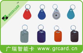 深圳市广瑞智能卡-钥匙扣
