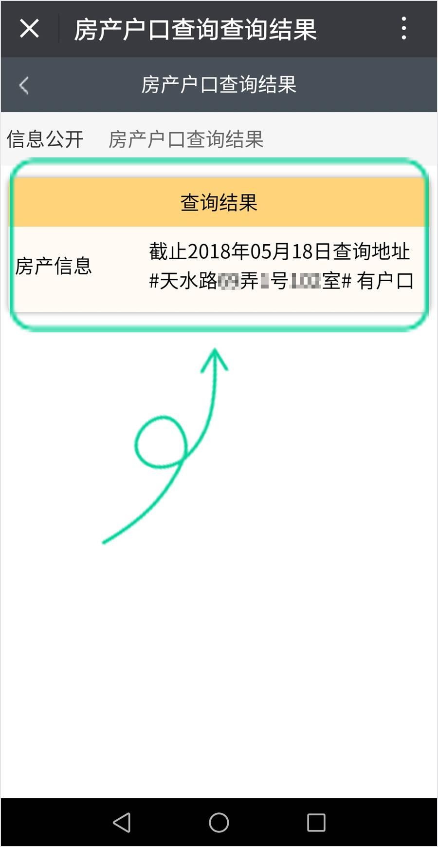 上海二手房是否挂靠户口,微信快速查询