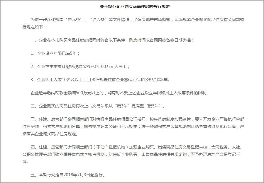 上海限购政策再升级:严控企业购房