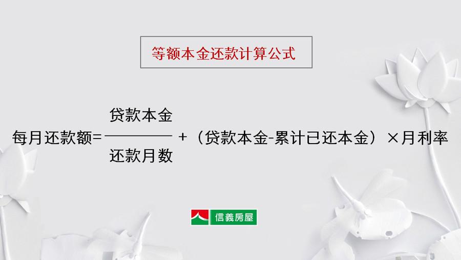 上海买房还贷,等额本息VS等额本金