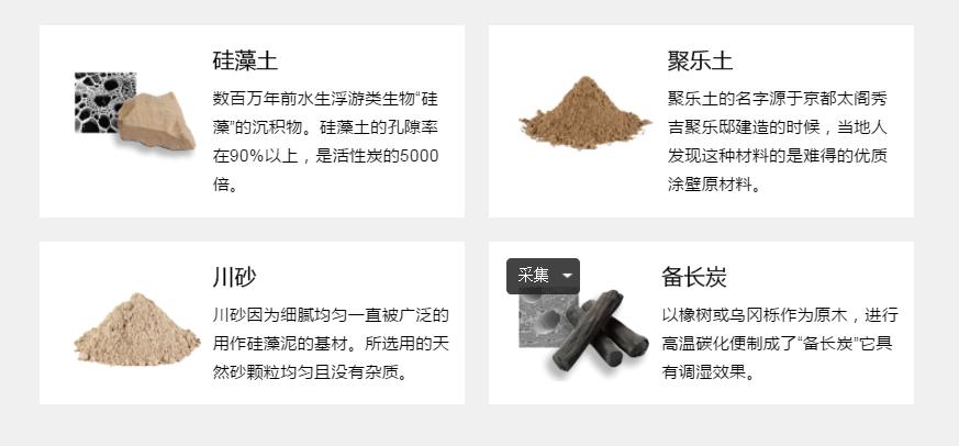 四国化成告诉你硅藻泥是如何分解甲醛的!