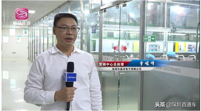 深圳财经频道行业先锋展播深度报道深圳市晶沛电子有限公司