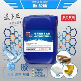 多正树脂海绵喷胶HN-828A