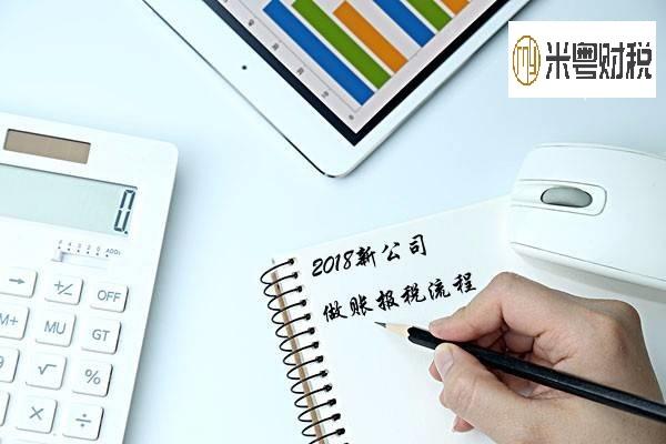 2018年广州公司如何做账报税
