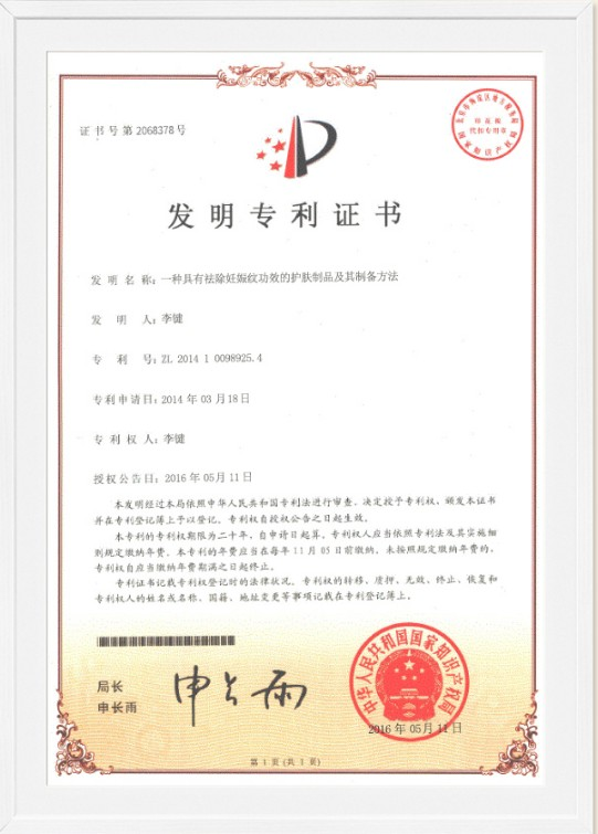 澳兰黛(上海)生物科技有限公司孕妇护肤品类专利技术