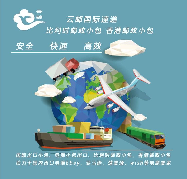 你所不知道的事:出口邮政小包和国际E邮宝有什么区别?